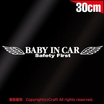 BABY IN CAR Safety First /ステッカー(天使の羽/白)安全第一/ベビーインカー_画像1