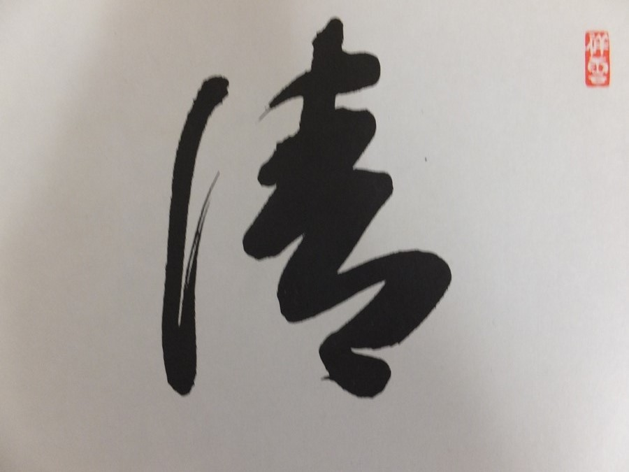 ヤフオク! - 【真筆保証】 米田正文 直筆 2枚セット 大蔵政務...