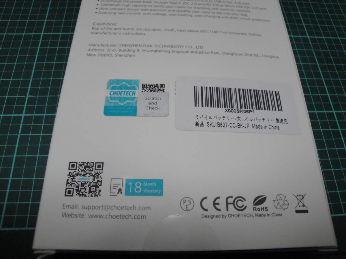 ★☆モバイルバッテリー 10000mah 大容量 USB C ケーブル付属 :未使用品☆★_画像4