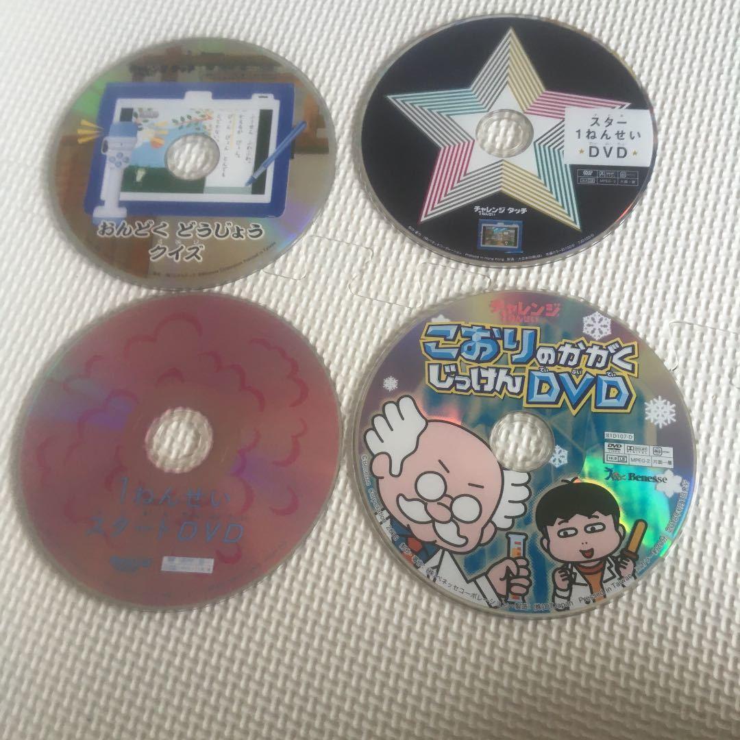 チャレンジ 1年生 DVD 4枚セット ベネッセ_画像1