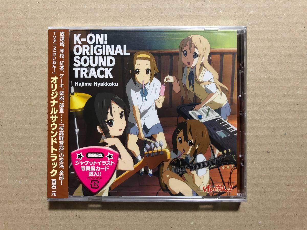 けいおん! オリジナルサウンドトラック 初回限定【CD】/百石元【未開封・訳あり】 _画像1