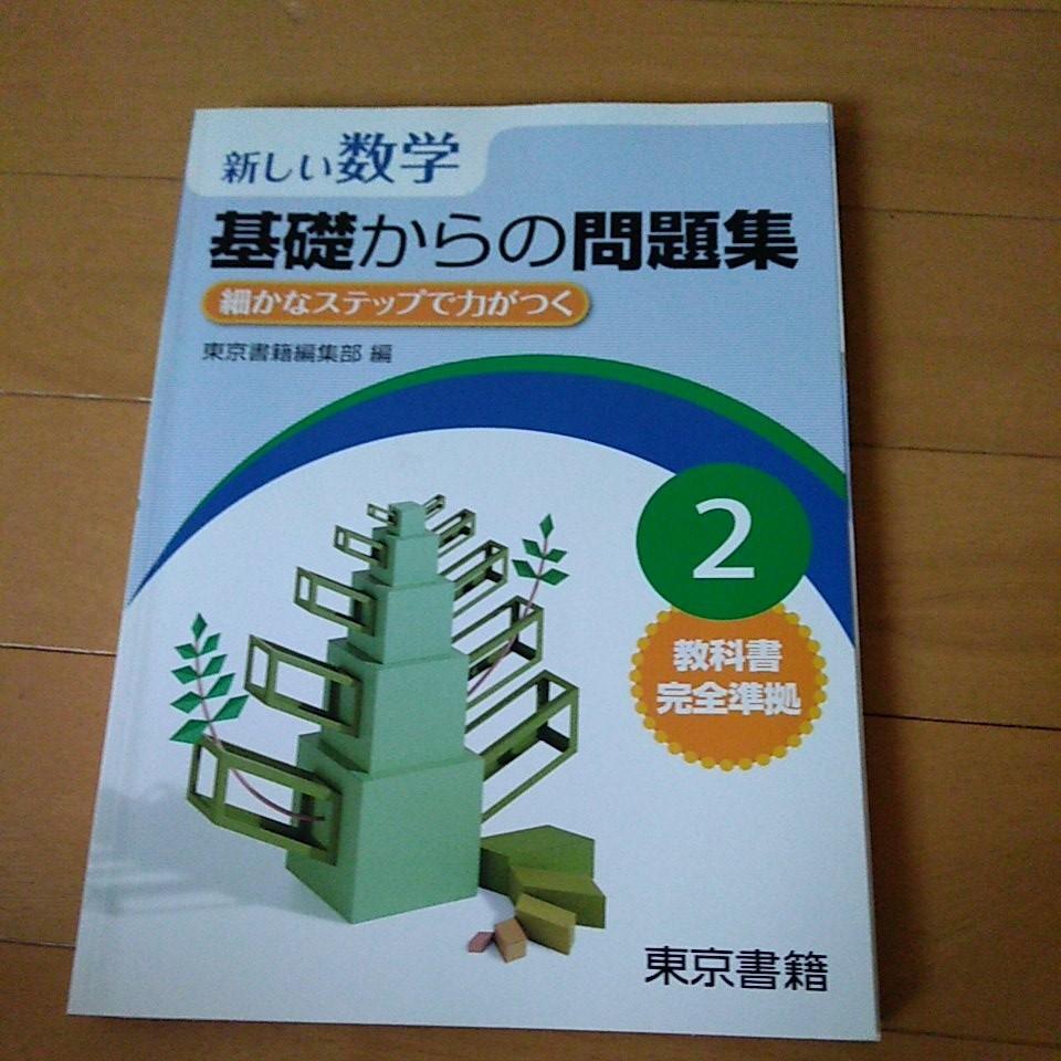 数学問題集、解答、英語帳未使用