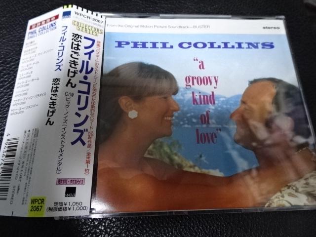 PHIL COLLINS「 A GROOVY KIND OF LOVE 恋はごきげん」1998年日本盤シングル帯付WPCR-2067フィル・コリンズ_画像1