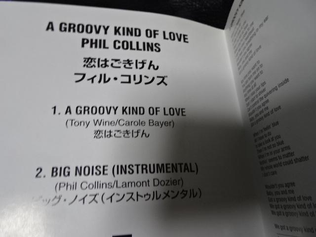 PHIL COLLINS「 A GROOVY KIND OF LOVE 恋はごきげん」1998年日本盤シングル帯付WPCR-2067フィル・コリンズ_画像3