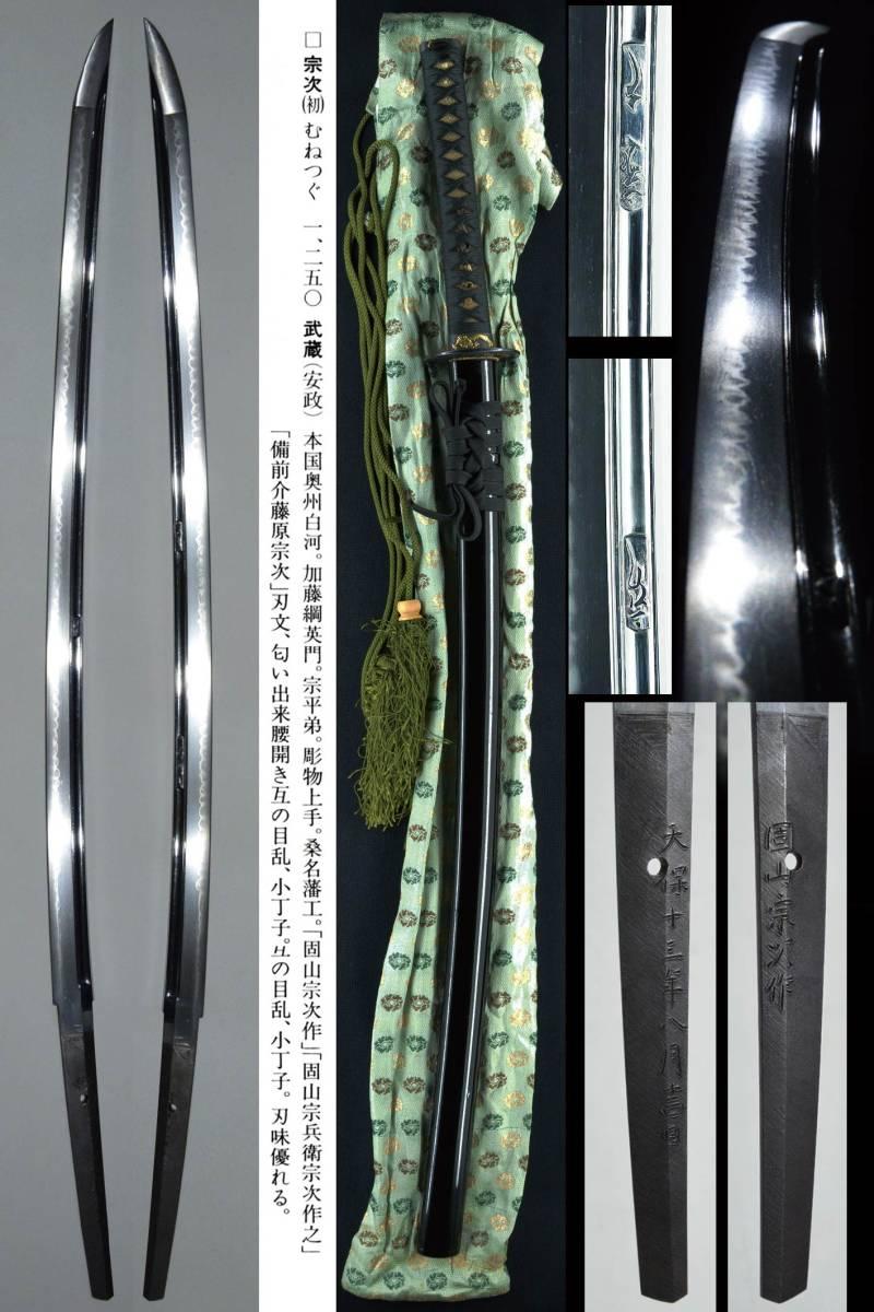 新々刀の代表工!『固山宗次 天保十三年八月吉日』新々刀上々作!赤銅魚子龍図金色絵縁頭