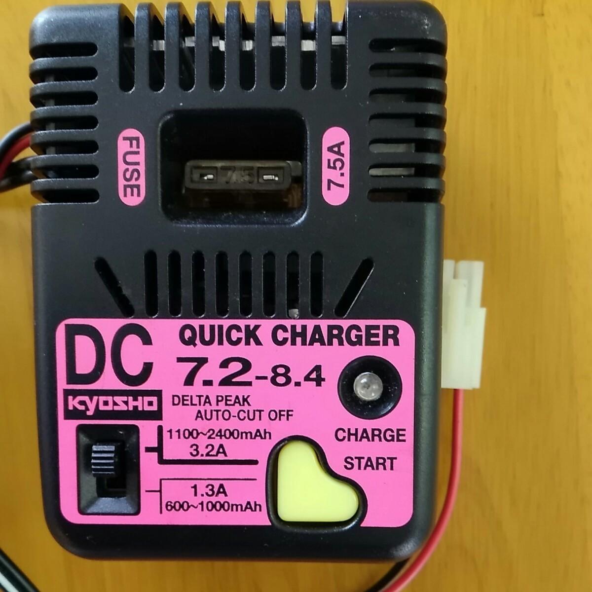 京商 充電器 DC  QUICK CHARGER  タミヤ