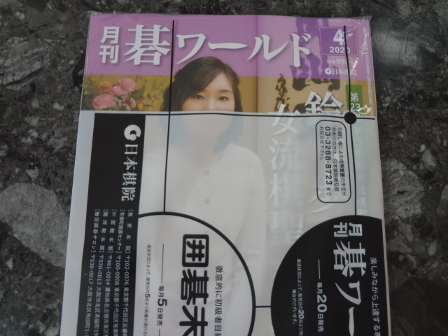 月刊囲碁ワールド★2020年4月號★未開封★鈴木歩 女流棋聖に!★