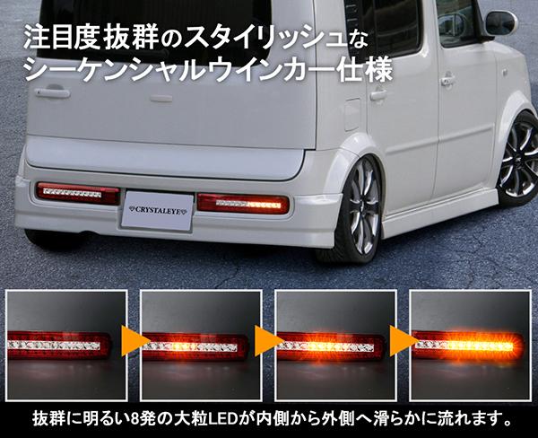 Z11系 CUBE キューブ フルLEDテールランプ V2 流れるシーケンシャルウインカー仕様 【レッドクリアー】送料無料_画像4