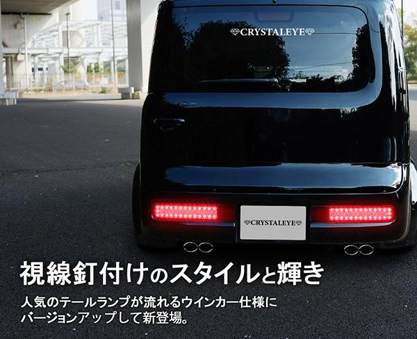 Z11系 CUBE キューブ フルLEDテールランプ V2 流れるシーケンシャルウインカー仕様 【レッドクリアー】送料無料_画像2