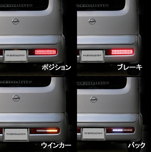 Z11系 CUBE キューブ フルLEDテールランプ V2 流れるシーケンシャルウインカー仕様 【レッドクリアー】送料無料_画像5