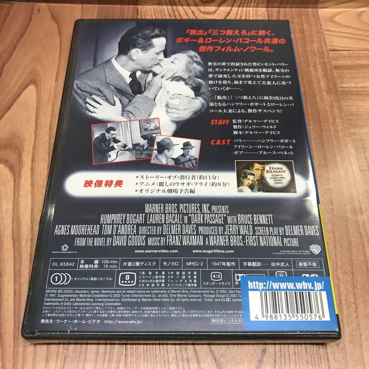 未開封 DVD 「潜行者 / ハンフリーボガート」_画像2