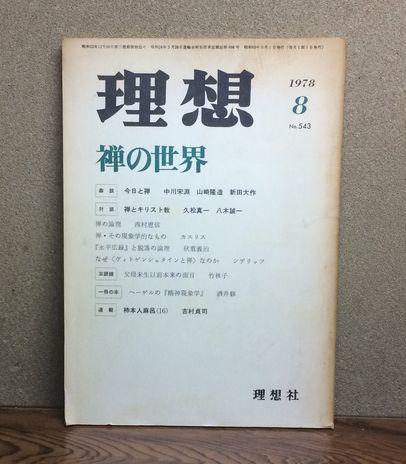 理想 1978年 8月号 No.543 理想社 禅の世界 禅とキリスト教 ヘーゲルの「精神現象学」_画像1