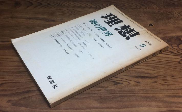 理想 1978年 8月号 No.543 理想社 禅の世界 禅とキリスト教 ヘーゲルの「精神現象学」_画像2