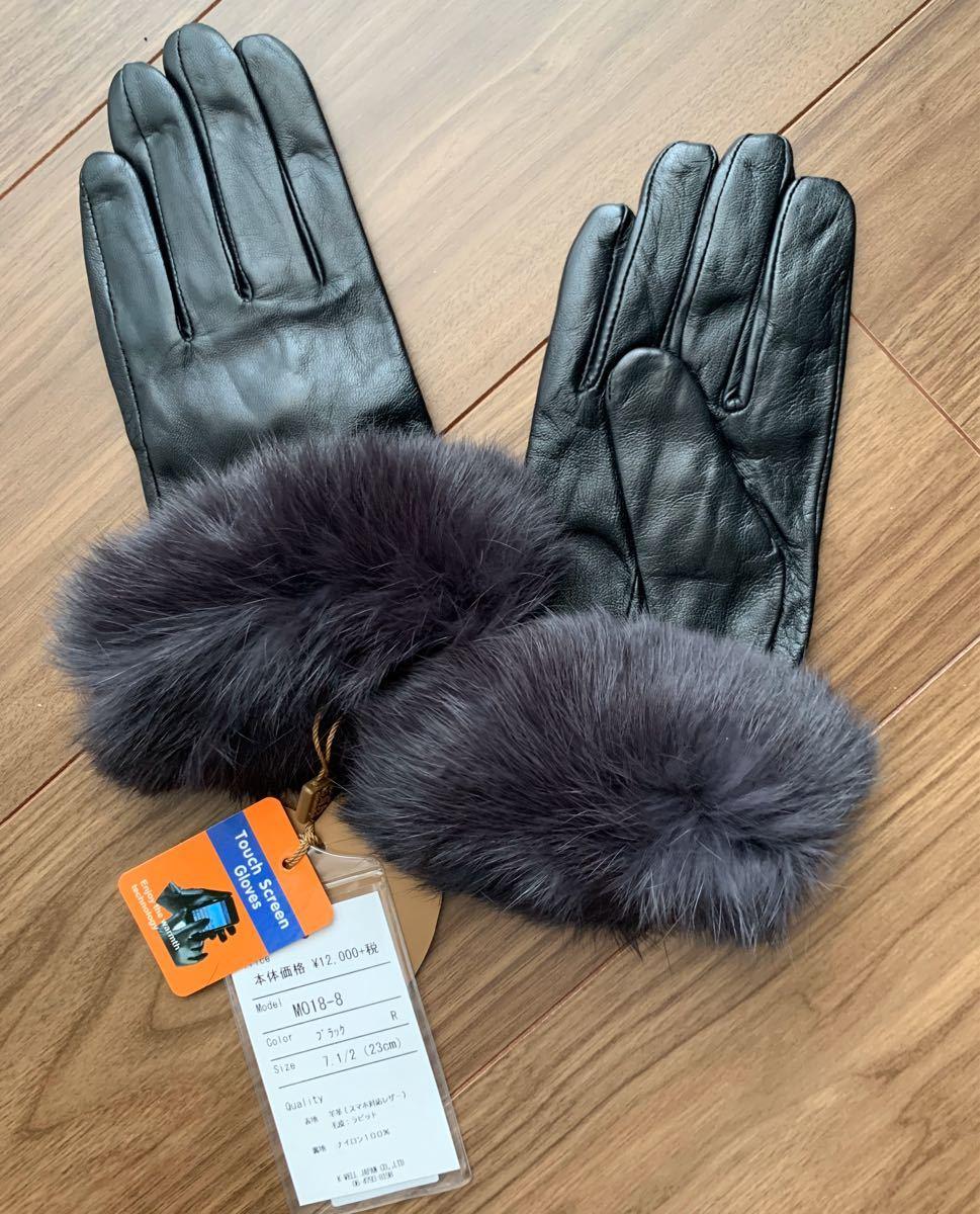手袋 レザーグローブ 革手袋 グローブ リアルファー ボリューム タッチパネル