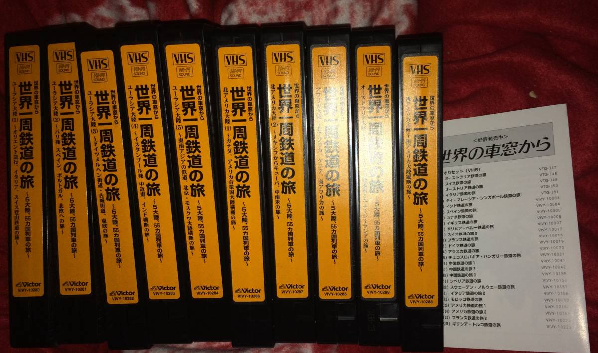 即決〈同梱歓迎〉VHS 世界の車窓から 世界一周鉄道の旅 全10巻 10本 鉄道◎その他ビデオDVD多数出品中∞t12_画像2