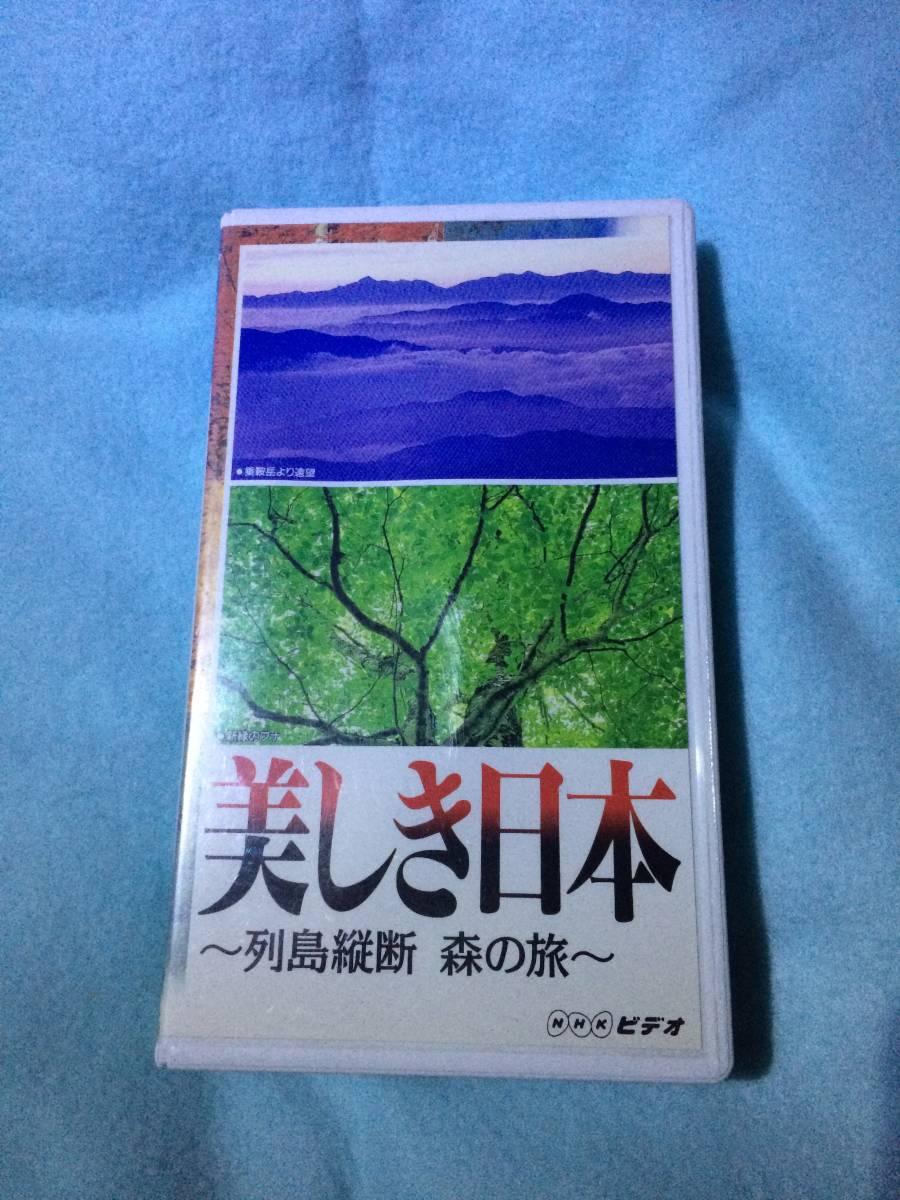 即決〈同梱歓迎〉VHS NHKビデオ 美しき日本~列島縦断 森の旅~ ◎その他ビデオDVD多数出品中∞t28_画像1