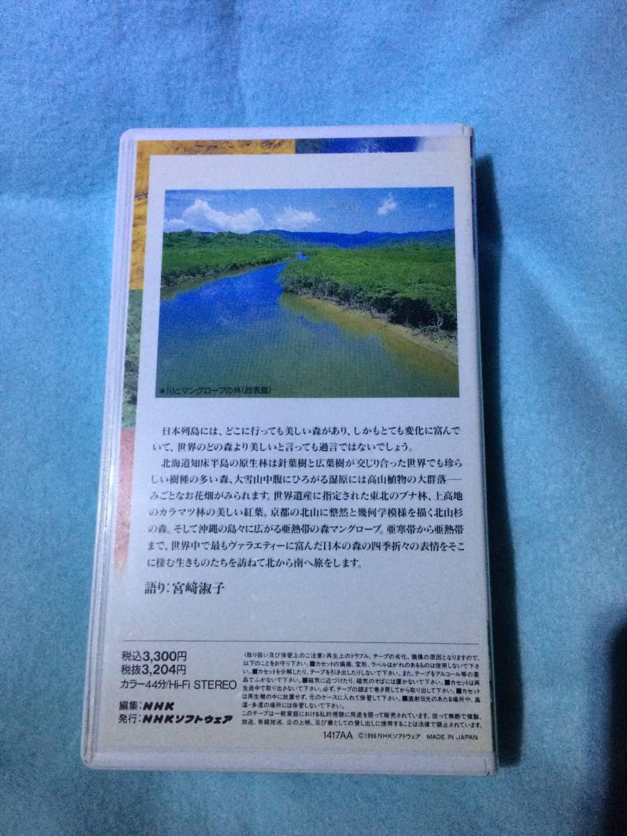 即決〈同梱歓迎〉VHS NHKビデオ 美しき日本~列島縦断 森の旅~ ◎その他ビデオDVD多数出品中∞t28_画像2