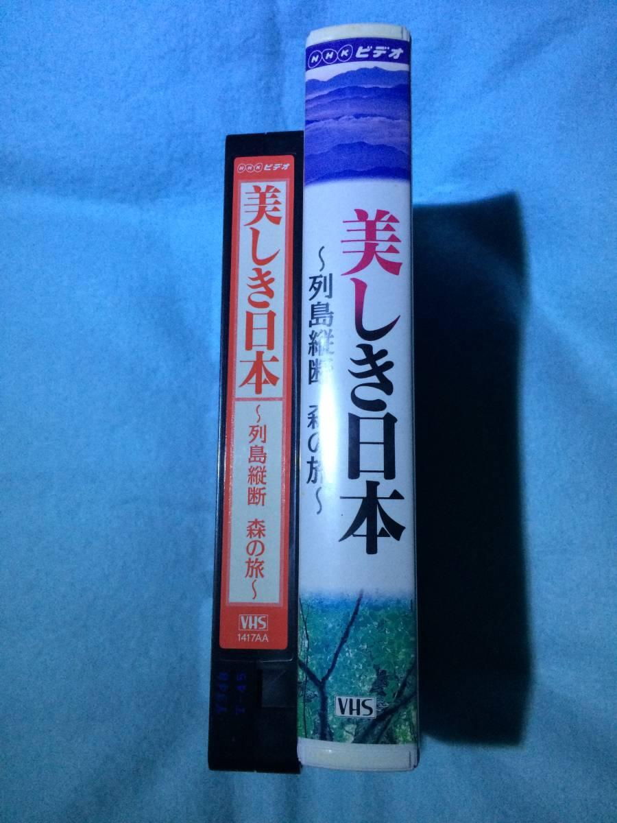 即決〈同梱歓迎〉VHS NHKビデオ 美しき日本~列島縦断 森の旅~ ◎その他ビデオDVD多数出品中∞t28_画像3