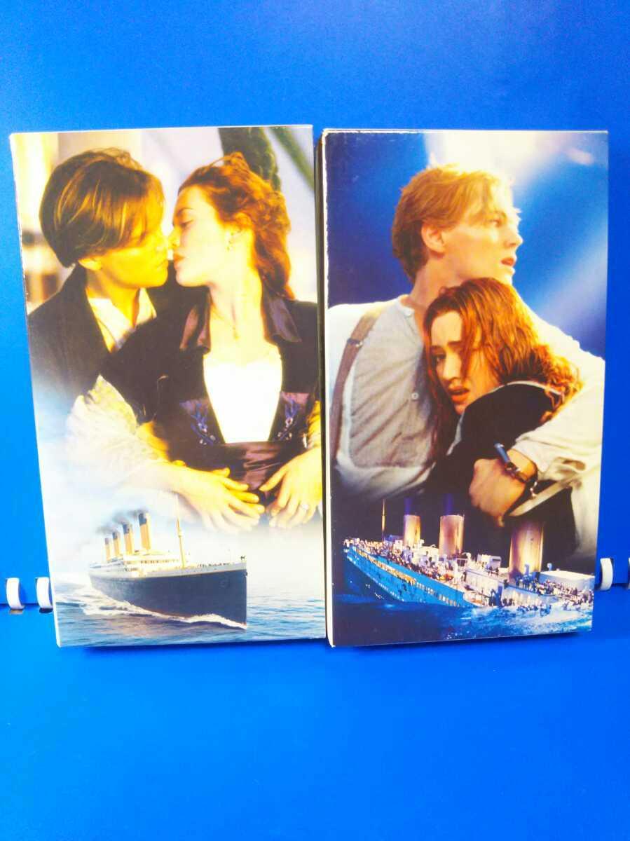 ymk0328b VHSビデオテープ/Titanic タイタニック 2本組 美品_画像1