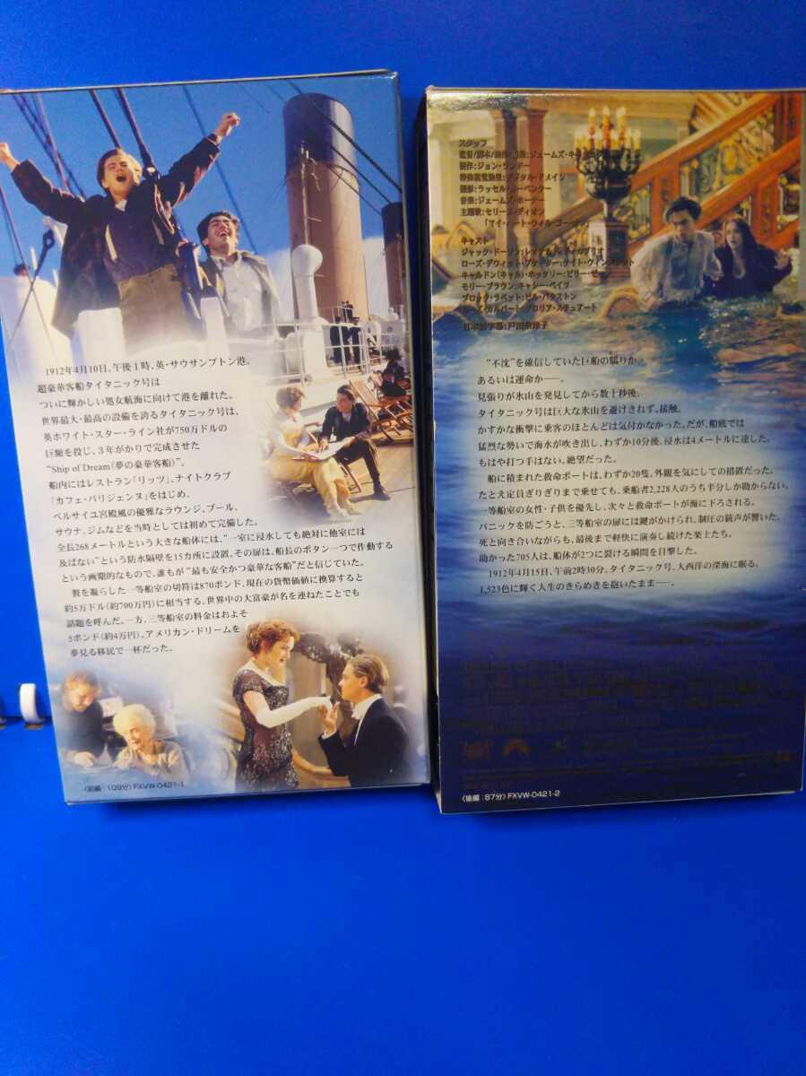 ymk0328b VHSビデオテープ/Titanic タイタニック 2本組 美品_画像2