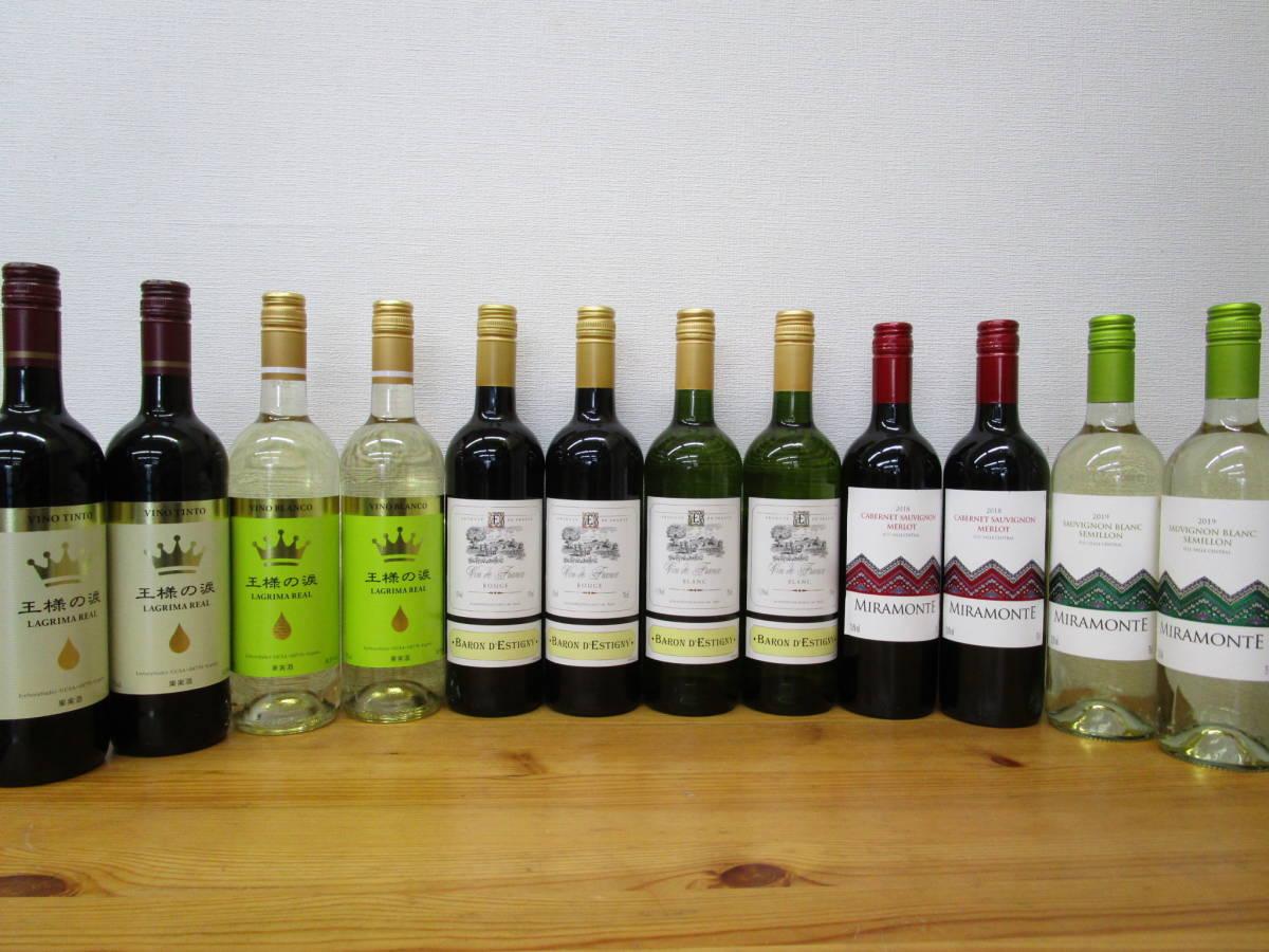 赤白750mlワイン12本/スペイン、チリ、フランス_画像1