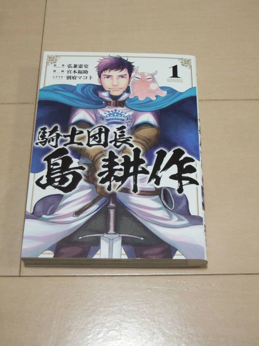 宮本福助 ■ 騎士団長島耕作 1-2巻 最新刊 ■ 即決