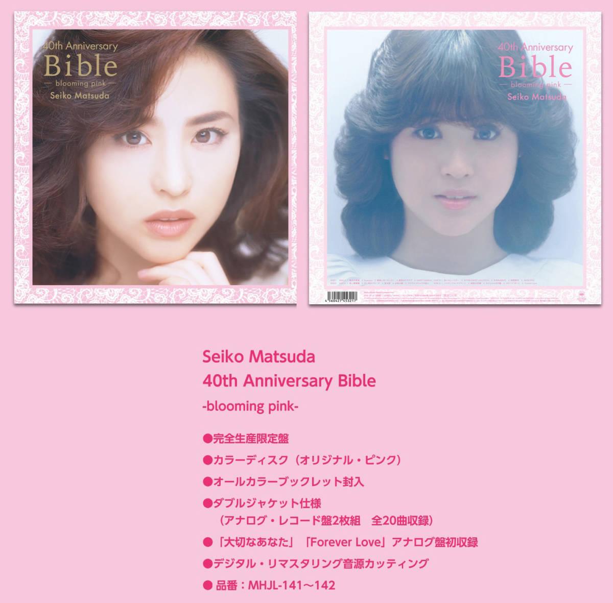 ◆新品未開封◆アナログ◆完全生産限定盤◆2枚組◆Seiko Matsuda 40th Anniversary Bible-blooming pink-◆松田聖子◆バイブル ベスト BEST_画像4