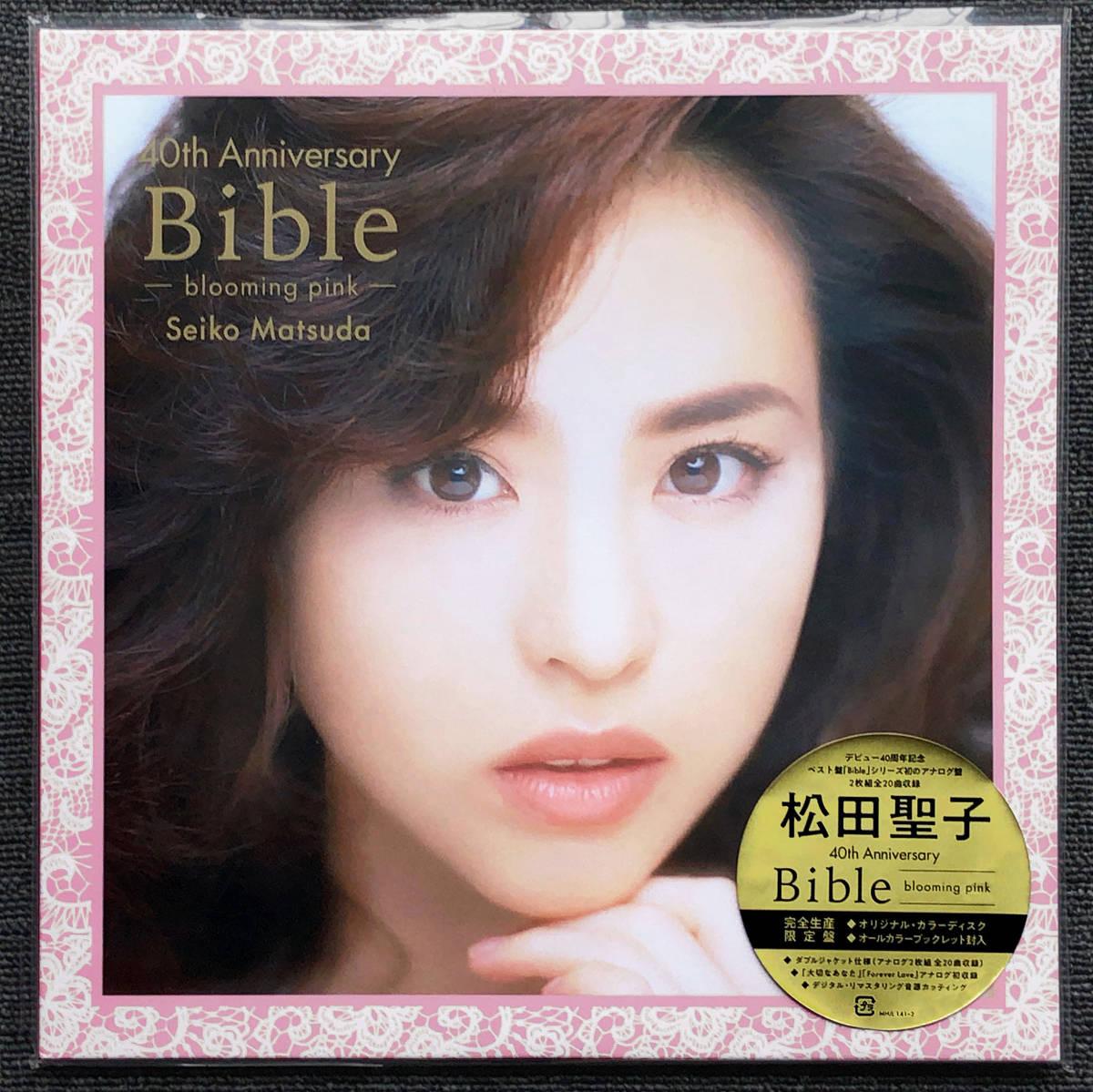 ◆新品未開封◆アナログ◆完全生産限定盤◆2枚組◆Seiko Matsuda 40th Anniversary Bible-blooming pink-◆松田聖子◆バイブル ベスト BEST_画像1
