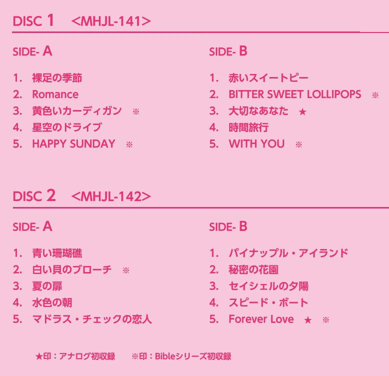 ◆新品未開封◆アナログ◆完全生産限定盤◆2枚組◆Seiko Matsuda 40th Anniversary Bible-blooming pink-◆松田聖子◆バイブル ベスト BEST_画像5