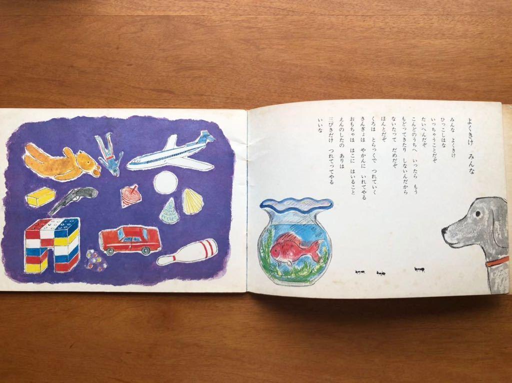 こどものとも ひっこし こし 198号 1972年 初版 絶版 入手不可 館書店 阪田寛夫 中谷貞彦 絵本 児童書 福音館 ビンテージ 詩
