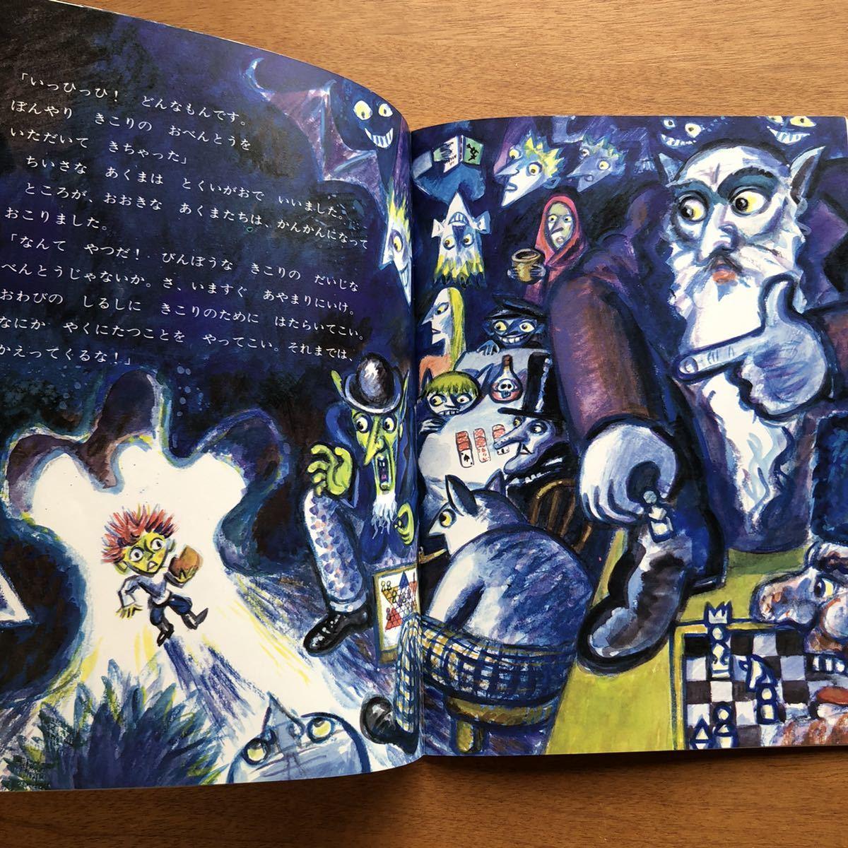 こどものとも パンのかけらとちいさなあくま 内田莉莎子 堀内誠一 284号 1979年 初版 絵本 児童書 福音館 昭和レトロ