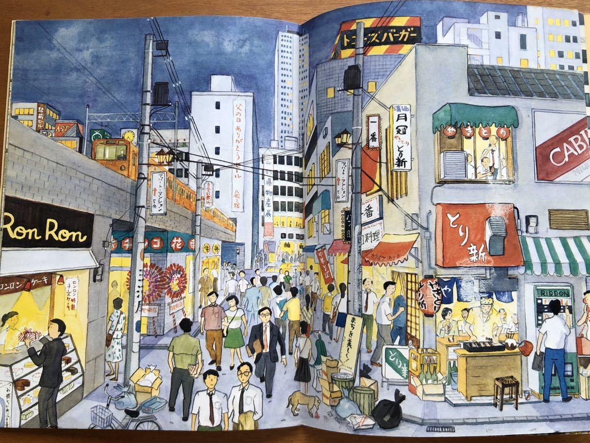 こどものとも おとうさん 339号 1984年 初版  秋山とも子 絵本 児童書 福音館 ビンテージ  昭和レトロ 字のない絵本