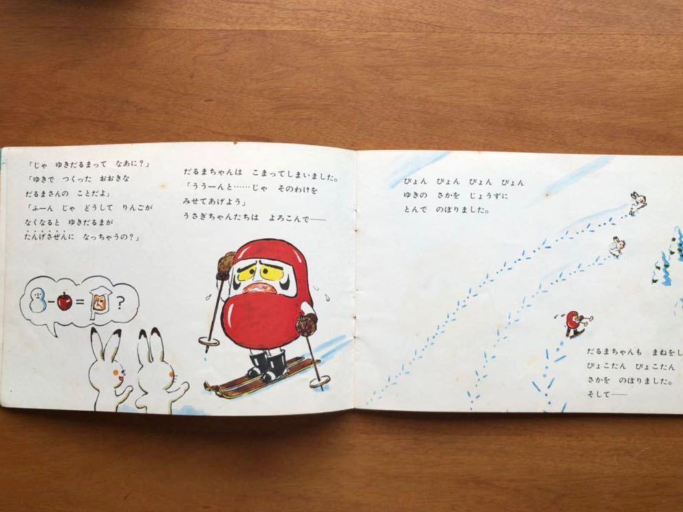 こどものとも だるまちゃんとうさぎちゃん 201号 1972年 初版 かこさとし 加古里子 絵本 児童書 福音館 ビンテージ 達磨 冬 ウサギ