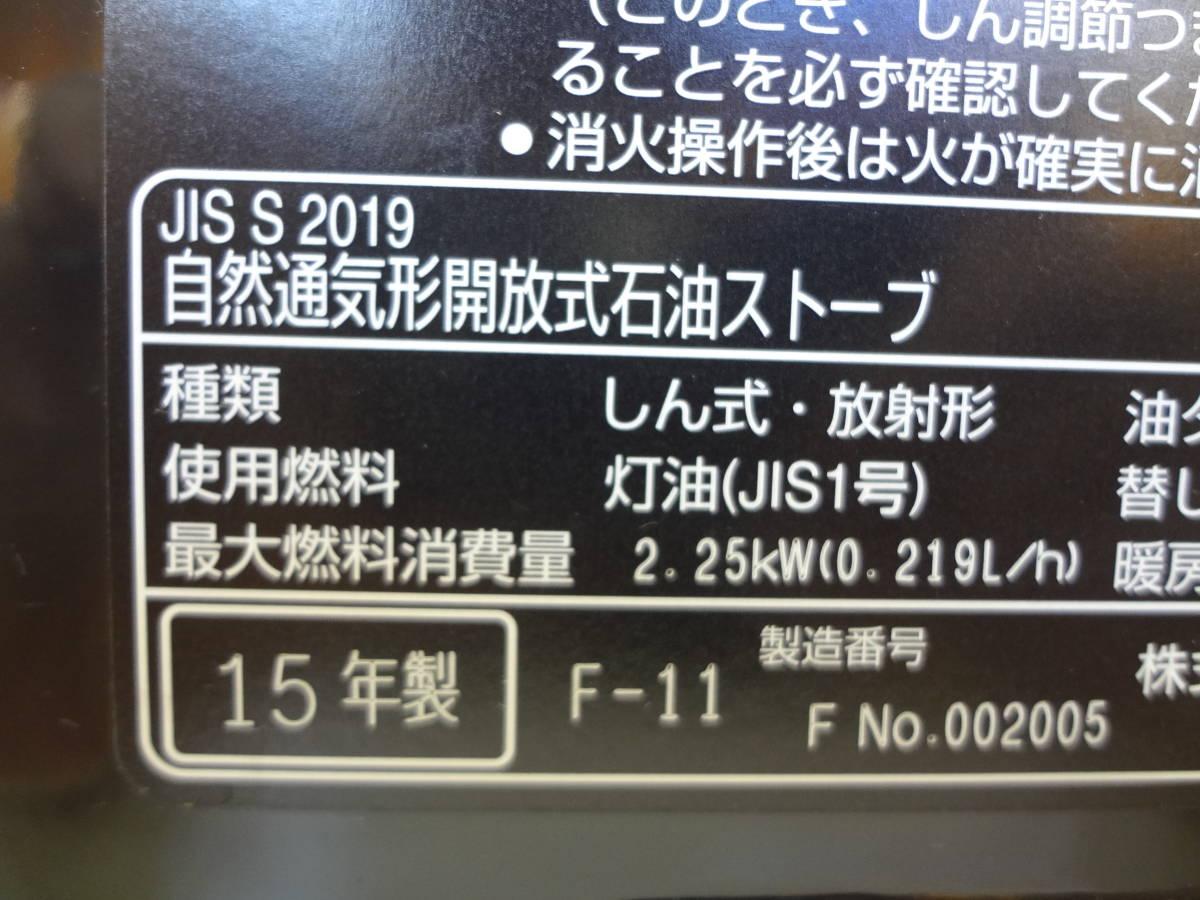 ●○未使用品 トヨトミ TOYOTOMI 石油ストーブ AH-2300 ○●_画像4