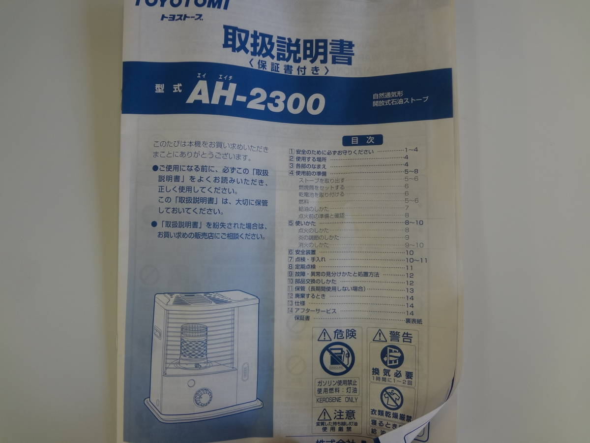 ●○未使用品 トヨトミ TOYOTOMI 石油ストーブ AH-2300 ○●_画像5