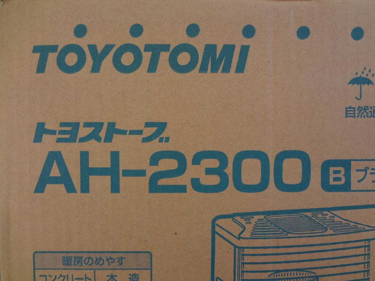 ●○未使用品 トヨトミ TOYOTOMI 石油ストーブ AH-2300 ○●_画像6