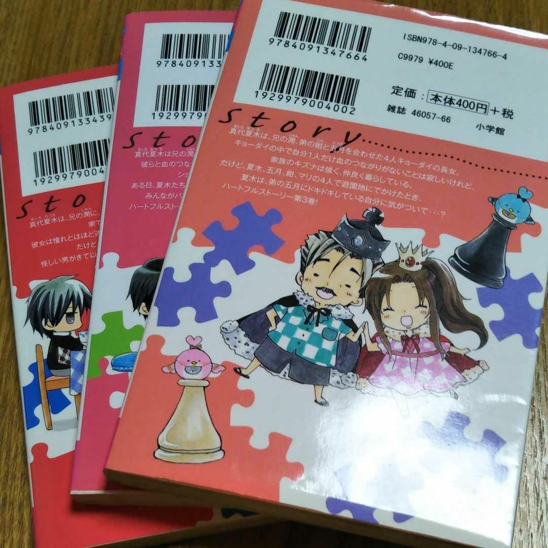 真代家こんぷれっくす! 1~3巻 ちゃおフラワーコミックス 小学館