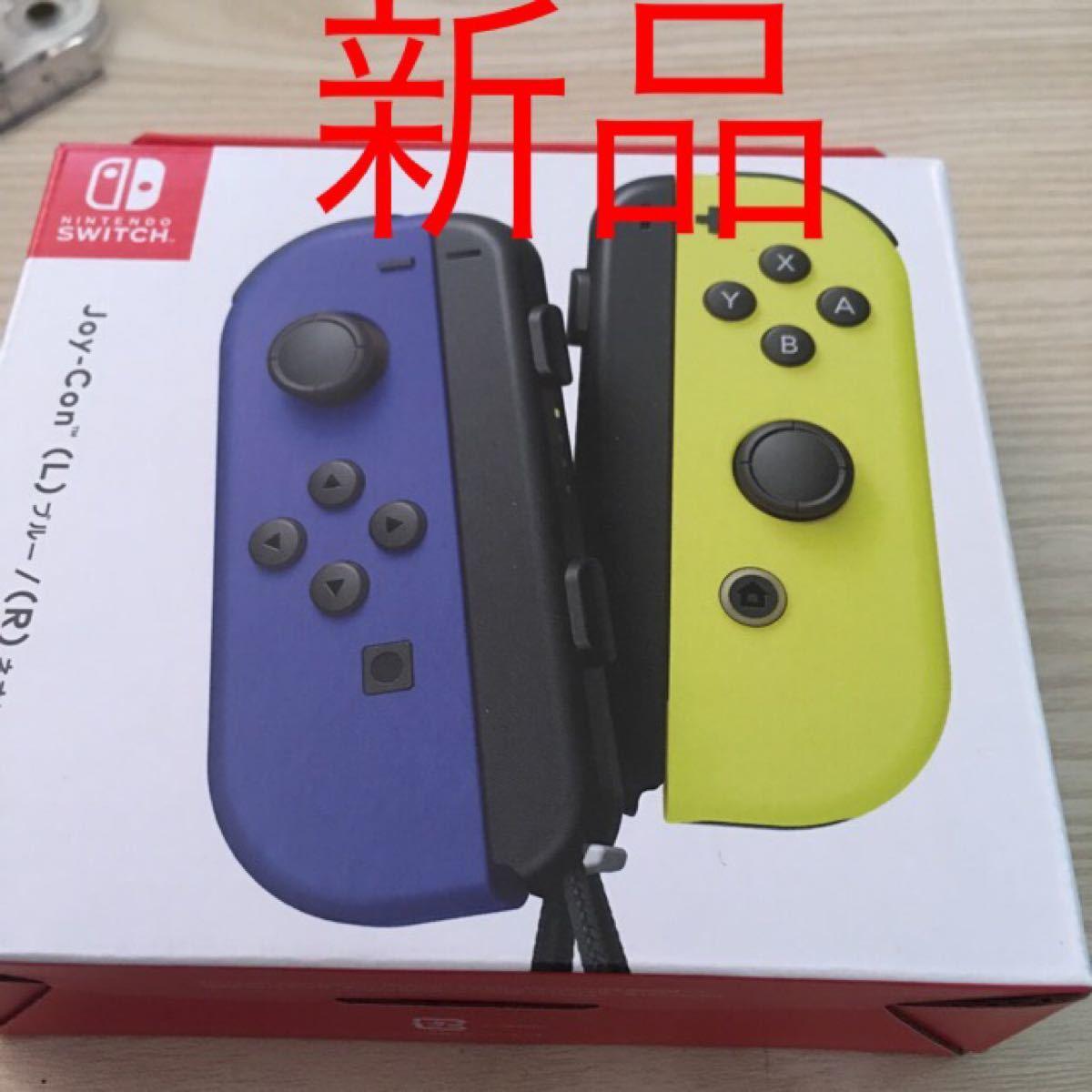 Nintendo Switch ジョイコン Joy-Con ブルー イエロー