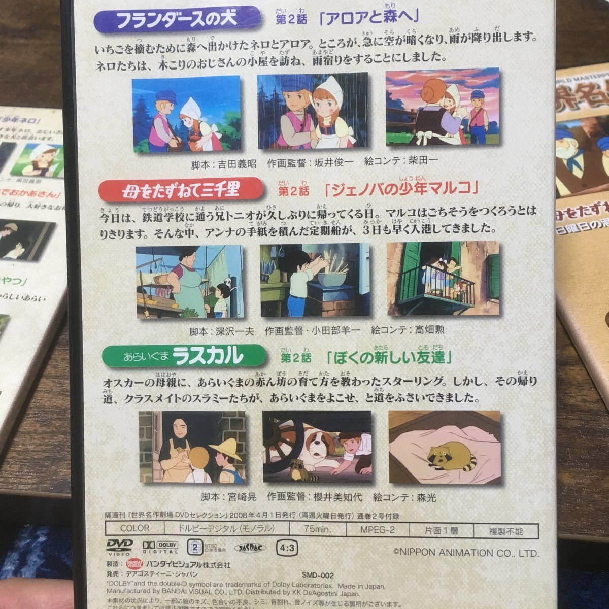世界名作劇場 DVD 2巻セット