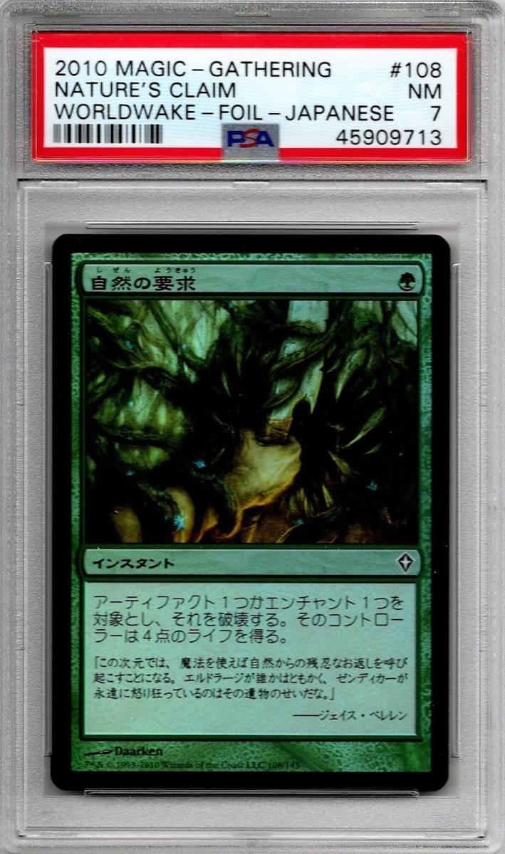 最安値 自然の要求(WWK・Foil) 日本語版 ニアミント(ほぼ美品) PSA7 鑑定品 MTG マジックザギャザリング ワールドウェイク_画像1