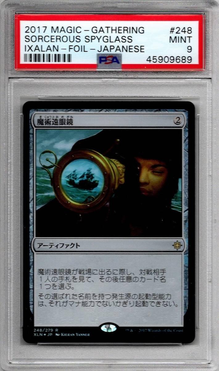 最安値 魔術遠眼鏡(XLN・Foil) 日本語版 ミント(ほぼ完美品) PSA9 鑑定品 MTG マジックザギャザリング イクサラン_画像1
