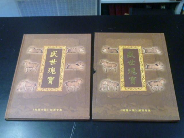 20 S 新中国切手№F 2001年 22T 昭陵六駿 6種完+6面シート2種+金箔6面シール(JBZ-8) 未使用NH ブック式・表裏含 12ページ_画像1