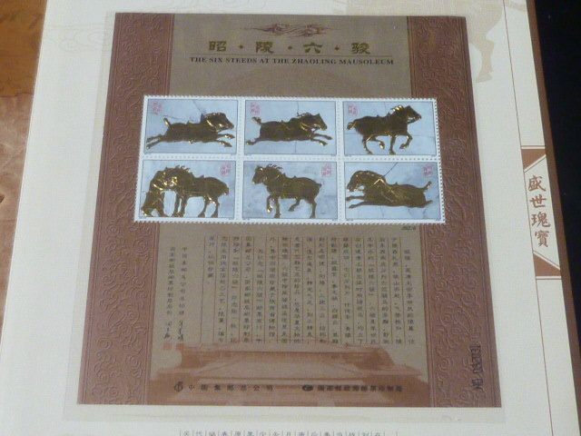 20 S 新中国切手№F 2001年 22T 昭陵六駿 6種完+6面シート2種+金箔6面シール(JBZ-8) 未使用NH ブック式・表裏含 12ページ_画像5