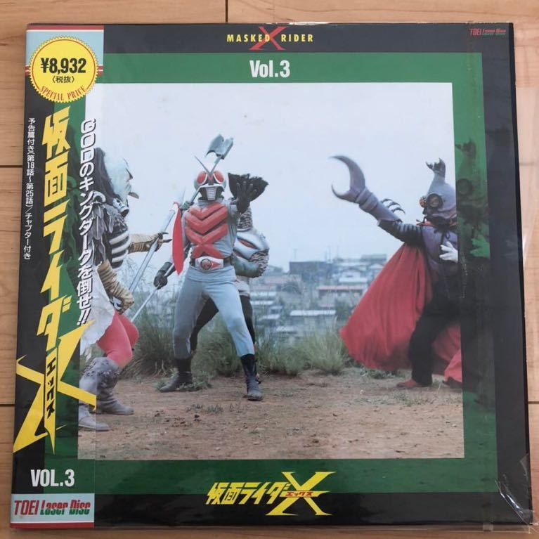 LD レーザーディスク 仮面ライダーX_画像1