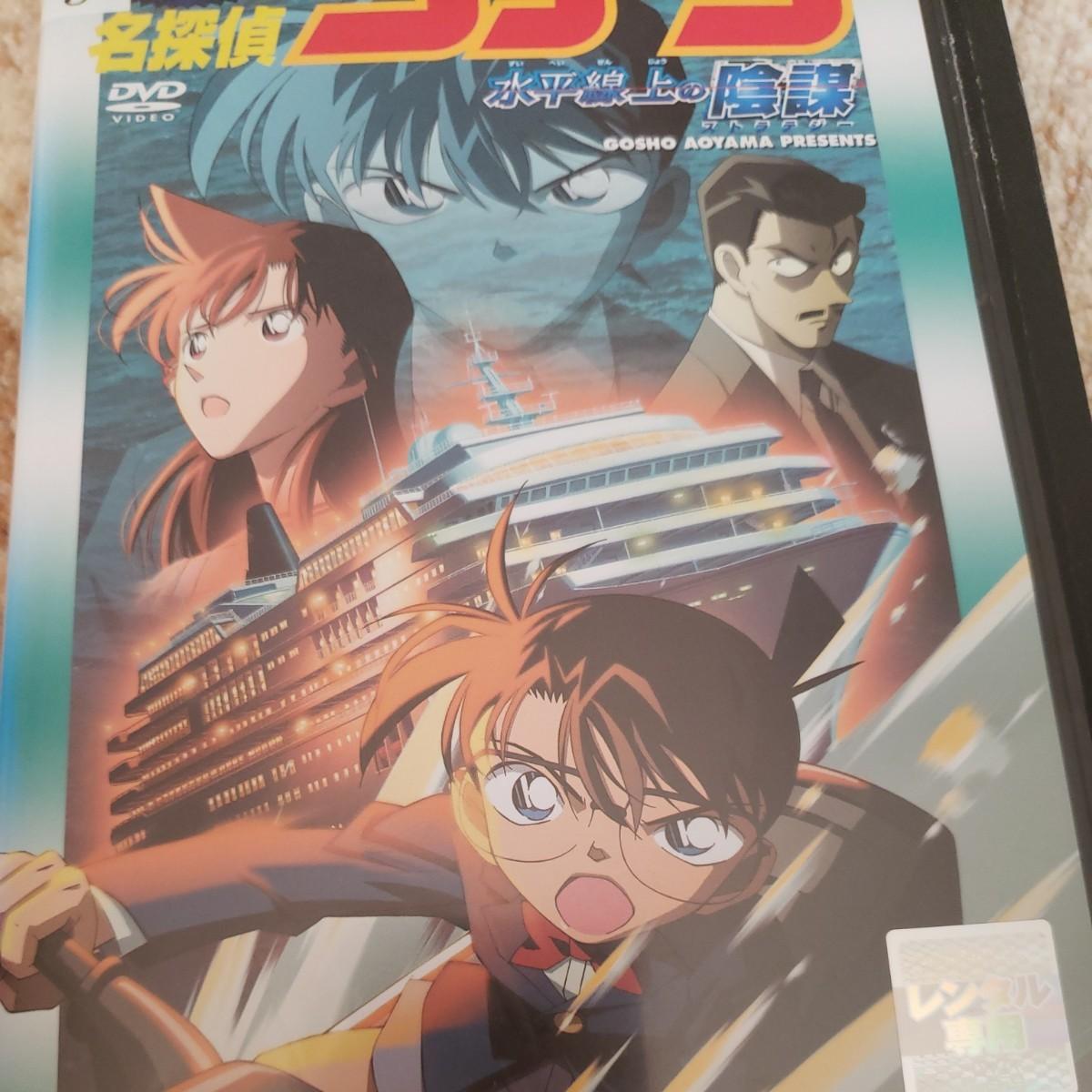 DVD 劇場版 名探偵コナン 水平線上の陰謀