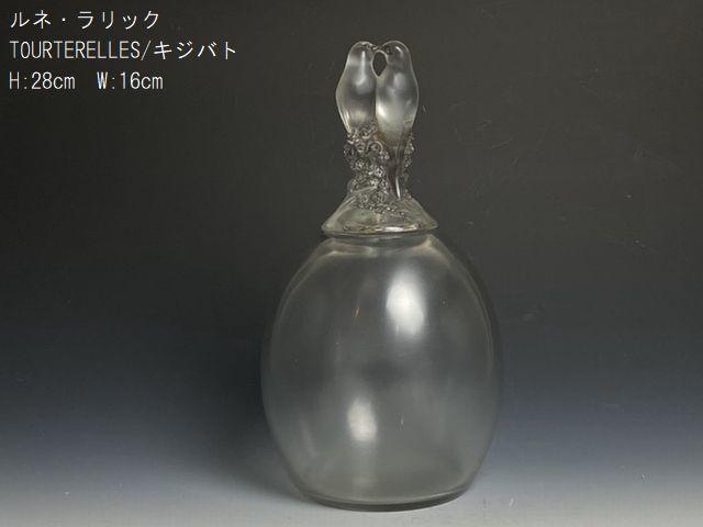 《芦》 Rene Lalique ルネ・ラリック TOURTERELLES(キジバト) 蓋付瓶 真作保証_画像1