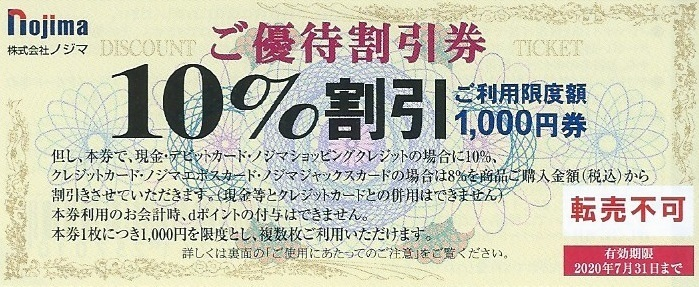 即決普通郵便送料込【ノジマ株主優待券 10%割引券×75枚 75,000円相当分 nojima】_画像1