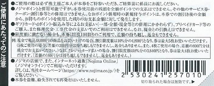 即決普通郵便送料込【ノジマ株主優待券 10%割引券×75枚 75,000円相当分 nojima】_画像2