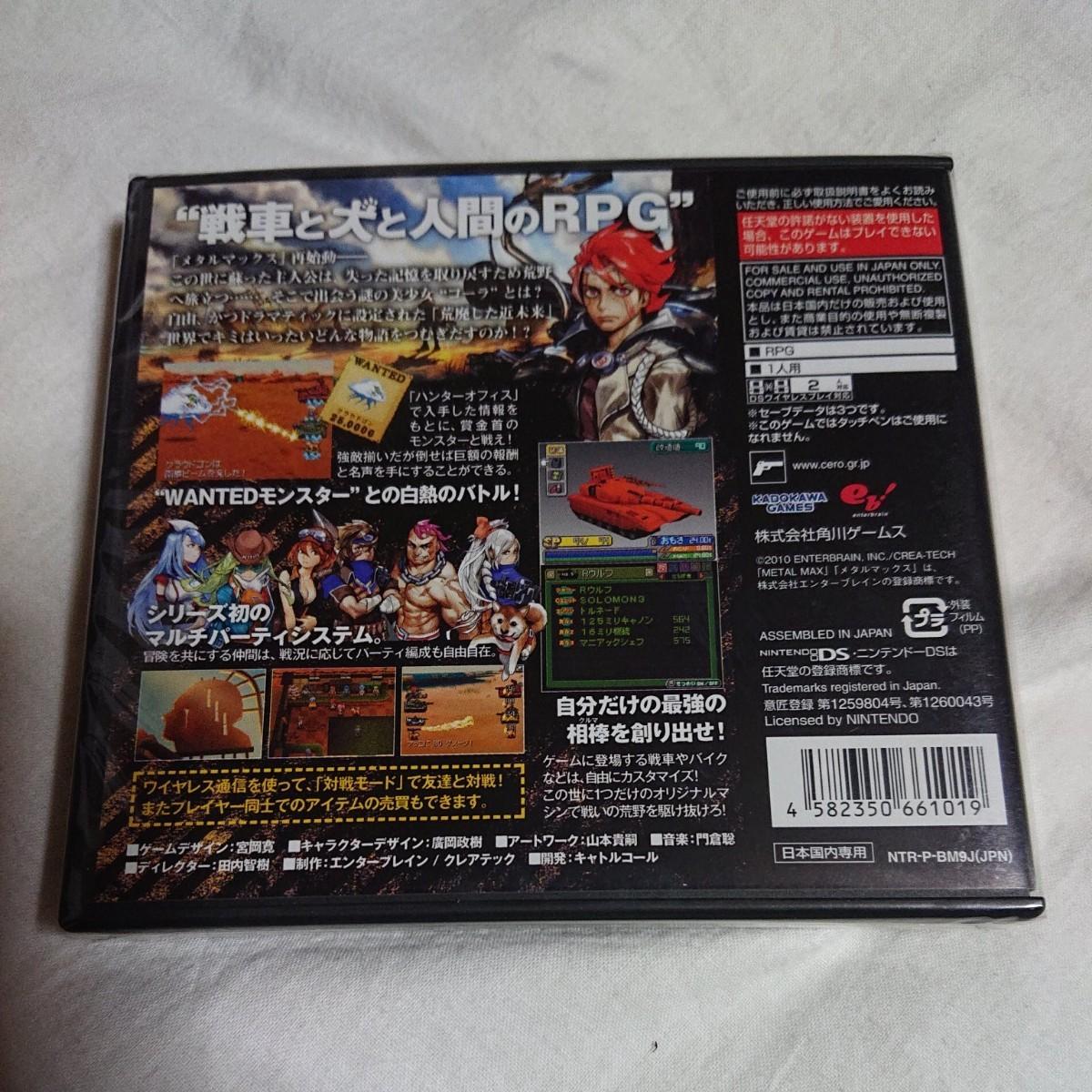 DS メタルマックス3 未開封  DS