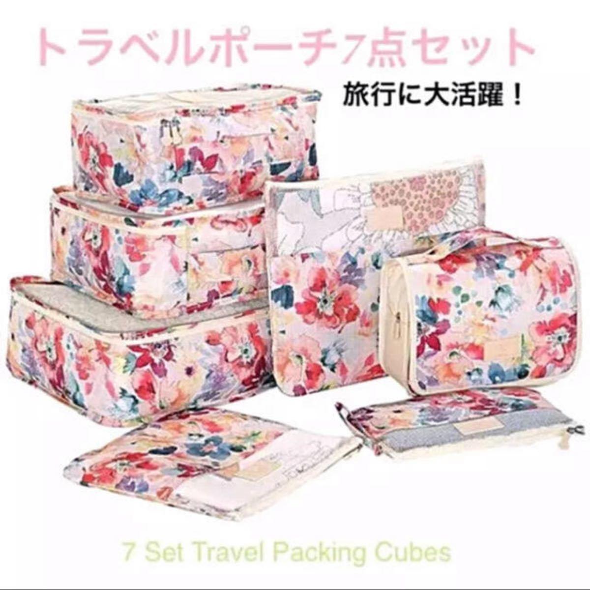 【新品】トラベルポーチ 7点セット 旅行 出張 花柄 【送料無料】